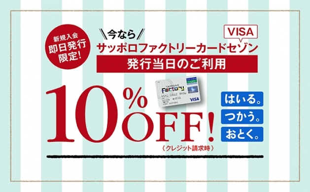 [from Friday, June 22 to Sunday, June 24] It is limited to issuance on with Sapporo factory card Saison newcomer society, the same day! Use 10%OFF on the day of the issuance