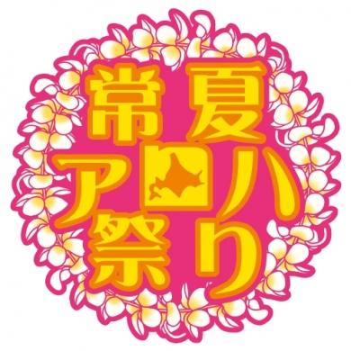 The thirteenth everlasting summer aloha Festival