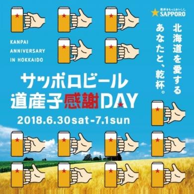 Native of Hokkaido thanks DAY