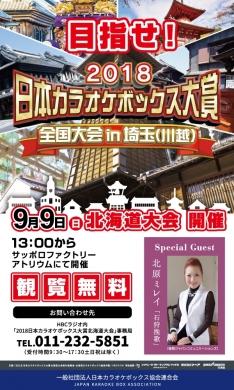 2018 일본 가라오케 박스 대상 홋카이도 대회