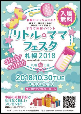 Little mom Festa Sapporo 2018