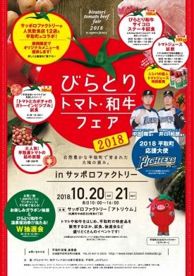 biratori tomato, Japanese beef fair 2018 in Sapporo factory