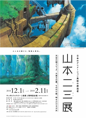 "Creator ""Nizo Yamamoto exhibition"" - LAPUTA: Castle in the Sky, Grave of the Fireflies, Princess Mononoke, The Girl Who Leapt Through Time of Japanese animation art ―"