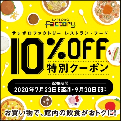 Sapporo factory restaurant foods 10% OFF special coupon