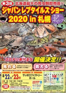 Japan reptiles show 2020 in Sapporo