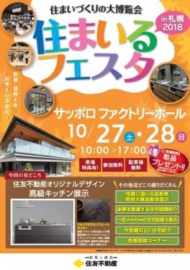 住拜訪的節in札幌