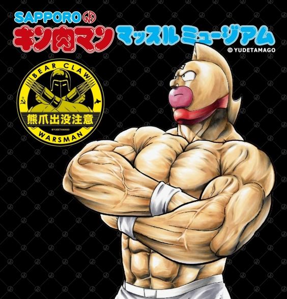 Sapporo Kyn meat man muscle museum