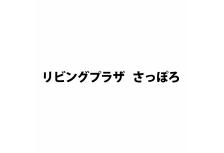 客厅广场札幌