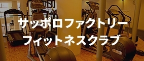 Sapporo factory fitness club