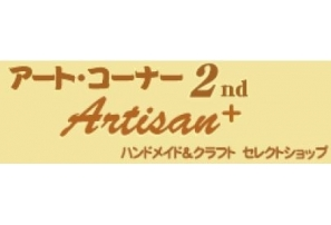 Art corner 2nd artisan