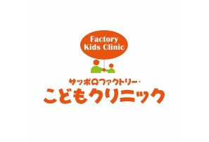 Sapporo factory, child clinic
