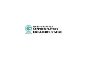 Sapporo factory creators stage