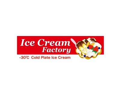 冰激凌工廠