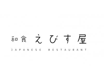 天婦羅、日本料理ebisu店