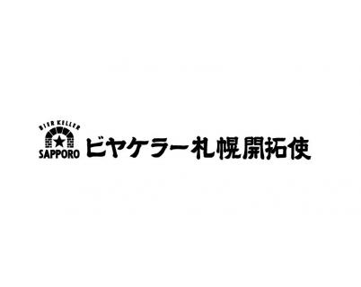 啤酒凱勒札幌開拓使