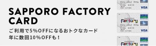 札幌工廠卡