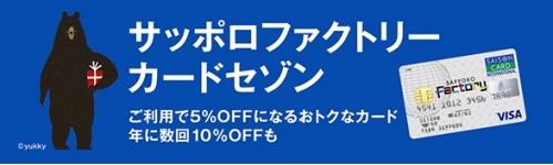 Sapporo factory card