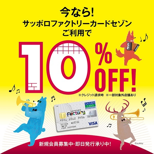 サッポロファクトリーカードセゾンご利用で10%OFF!