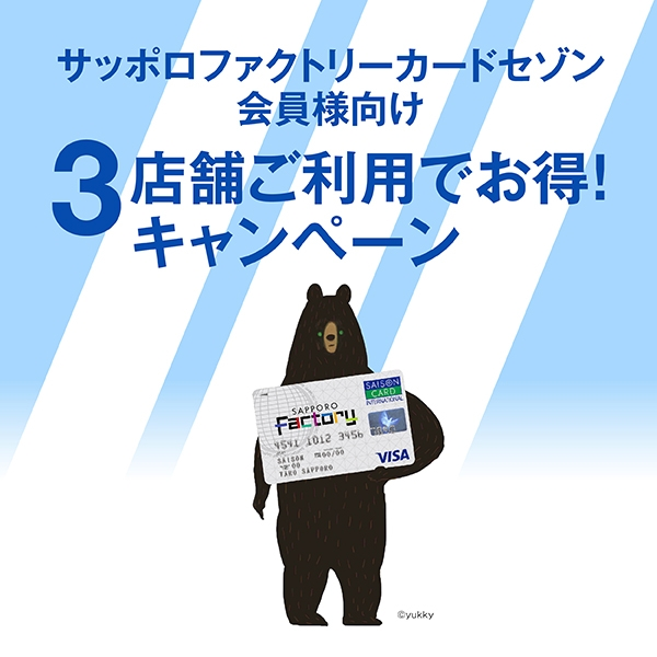 It is advantageous by 3 stores use! Product for member of campaign Sapporo factory card Saison