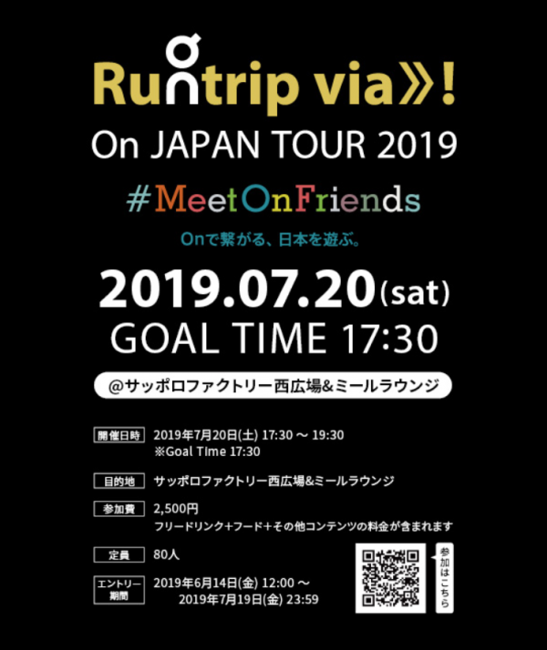 Runtrip via SAPPORO On JAPAN TOUR 2019