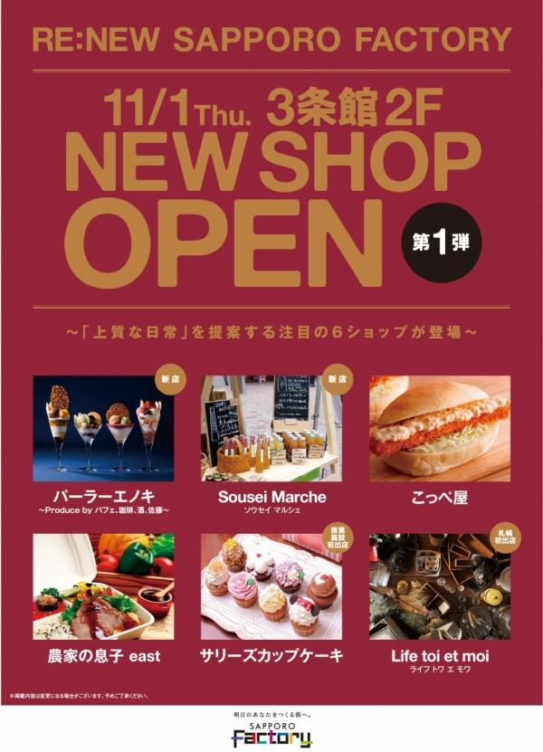 "6 store NEW OPEN including ""Article 3 building 2F renewal"" 11/1( tree) satsuhoroshodeten"