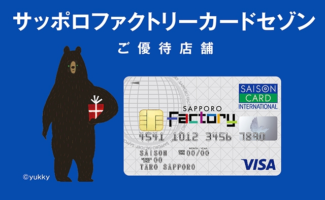 ショップ 札幌 ファクトリー ペット
