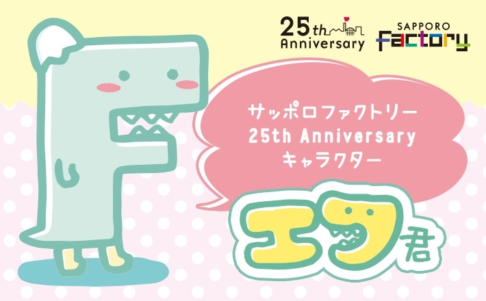 "The 25th anniversary of the opening of Sapporo factory character ""F you"""