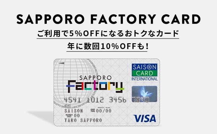 Sapporo factory card Saison