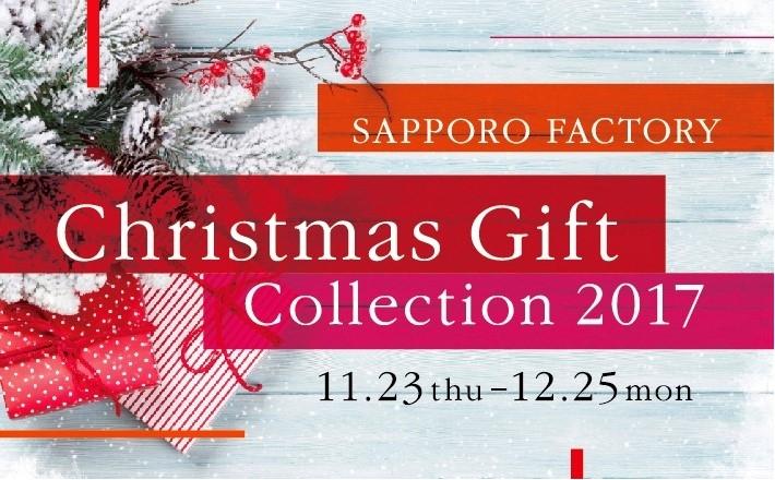 Christmas gift collection 2017