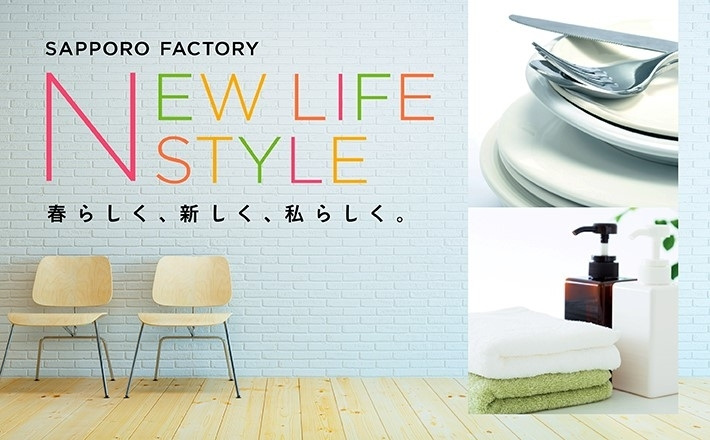 NEW LIFE STYLE 특집