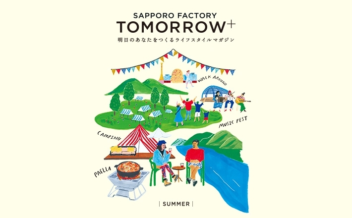 TOMORROW+(夏)