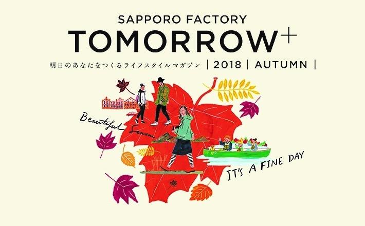 TOMORROW+(秋天)