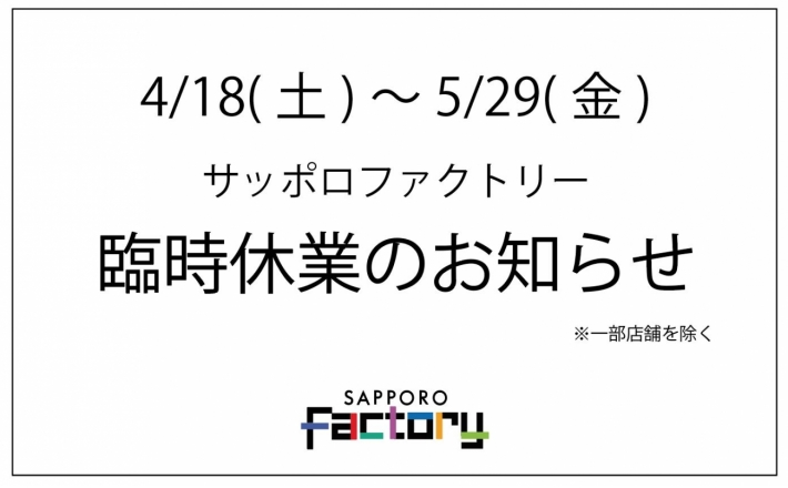 About ... 0529 temporary closure